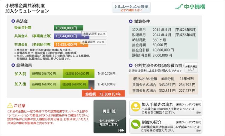 スクリーンショット 2014-05-23 20.19.37