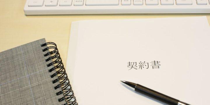 契約書の収入印紙を節約する「第7号文書」に関する節税術