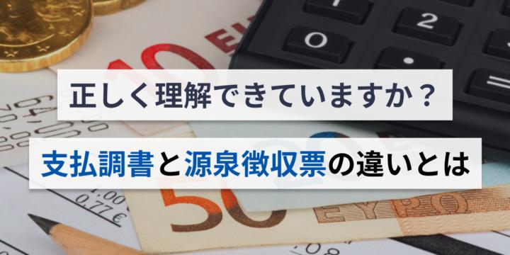正しく理解できていますか?支払調書と源泉徴収票の違いとは