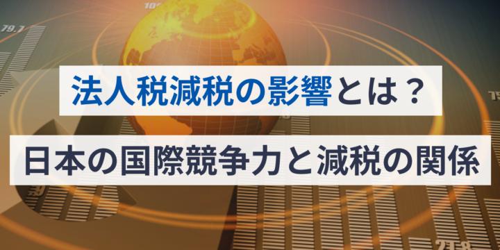 法人税減税の影響とは?日本の国際競争力と減税の関係