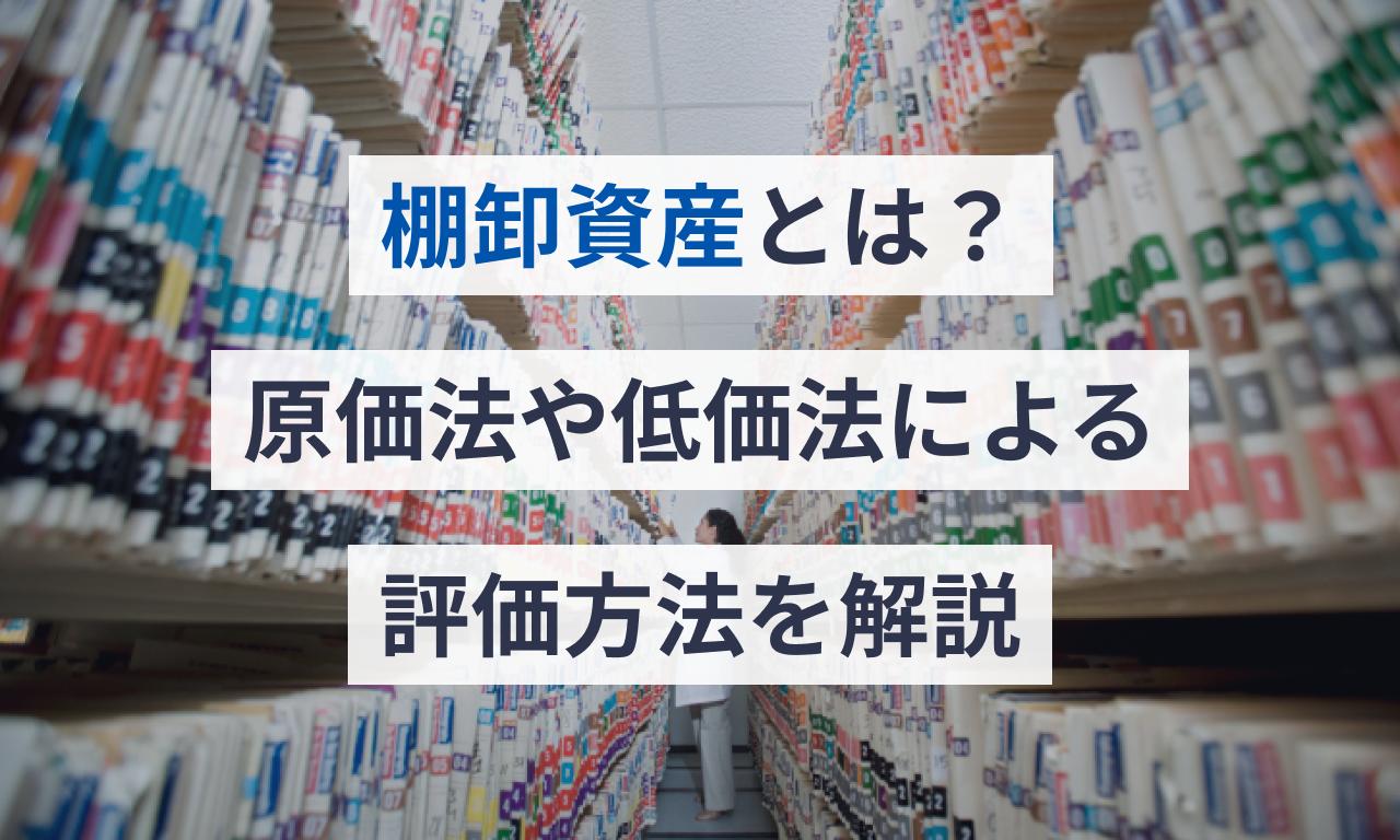 棚卸資産とは?原価法や低価法による評価方法