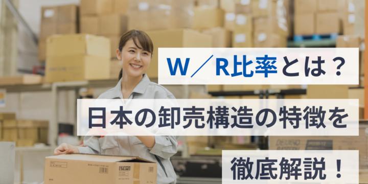 W/R比率とは?日本の卸売構造の特徴を解説します