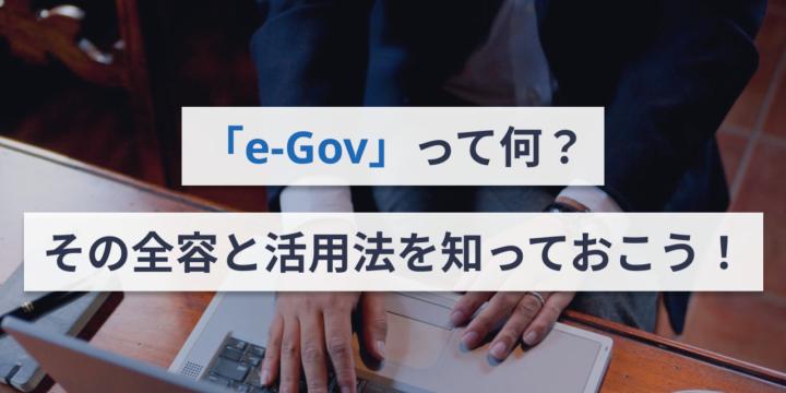 「e-Gov」って何?その全容と活用法を知っておこう!