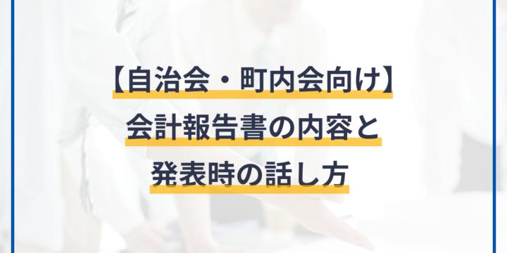 【自治会・町内会向け】会計報告書の内容と発表時の話し方