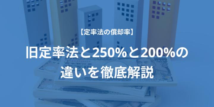 【定率法の償却率】旧定率法と250%と200%の違いを徹底解説
