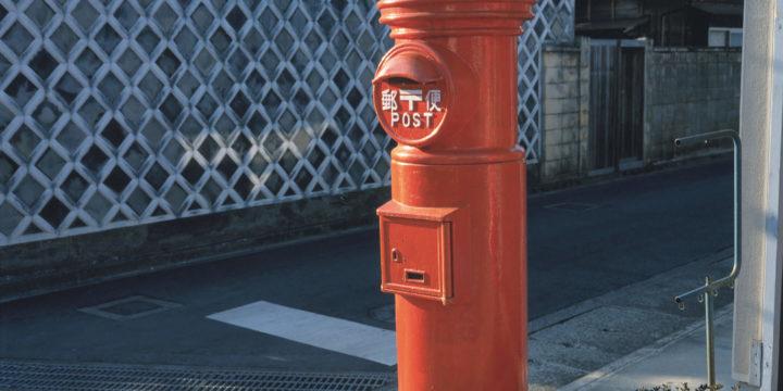 郵便代について知っておきたいポイント3選