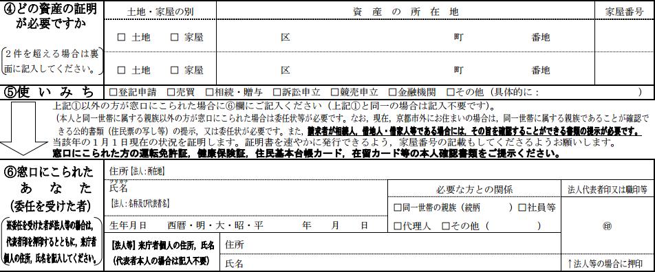 評価 書 資産 固定 証明