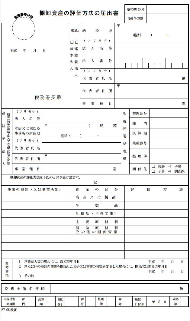 棚卸資産の評価方法の届出書