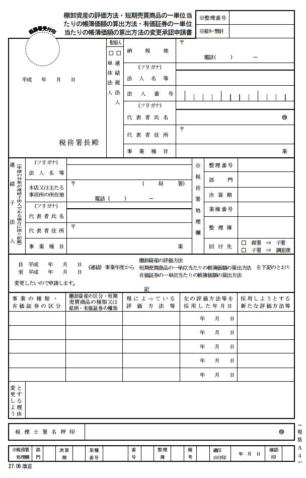 所得税の棚卸資産の評価方法・減価償却資産の償却方法の変更承認申請書