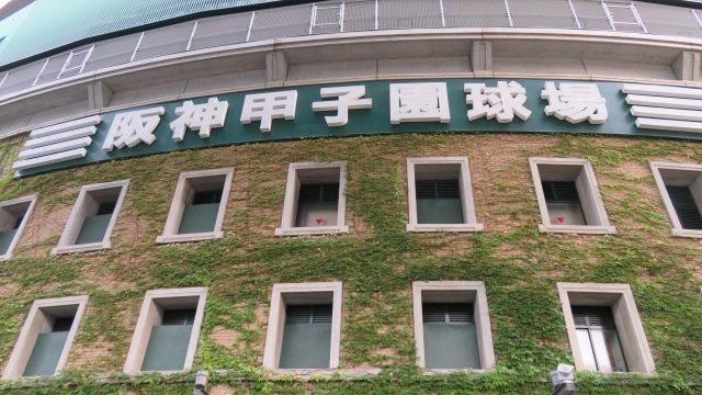 〇億円超えは当たり前!? すごい収益力「夏の甲子園」の税事情に迫る