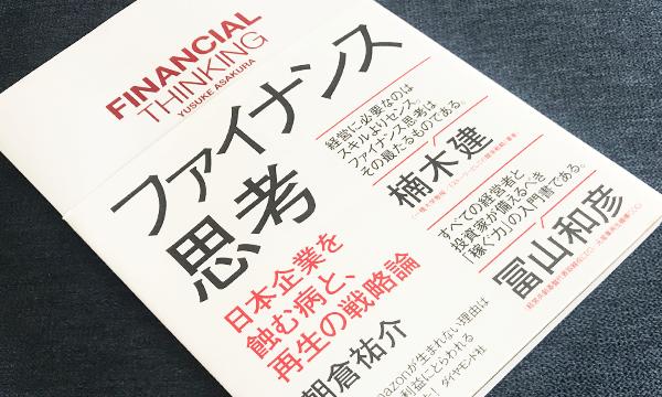 なぜ日本企業はAmazonになれないのか。誰もが知るべき「ファイナンス思考」とは