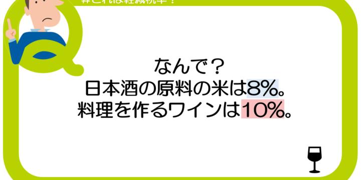 【これは軽減税率?】日本酒の原料となる米は消費税8%なのに、なぜ料理を作るためのワインは10%?