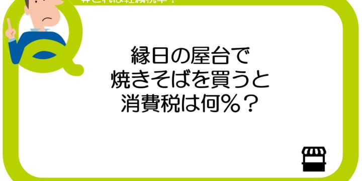 【これは軽減税率?】お好み焼きや焼きそばなど縁日の屋台。消費税は8%?10%?