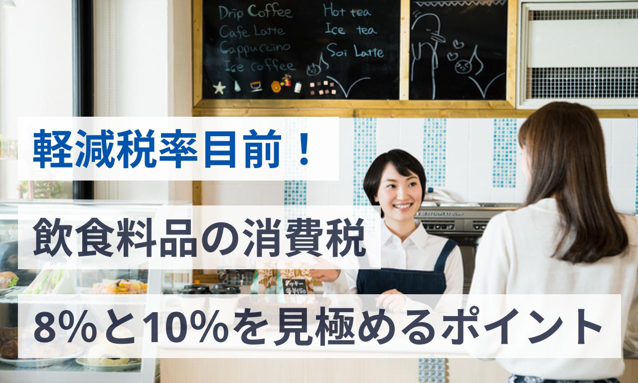 軽減税率目前!飲食料品の消費税8%と10%を見極めるポイント