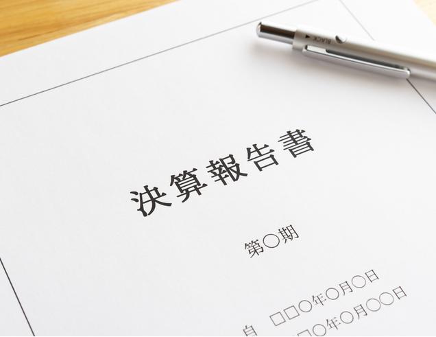 財務会計における決算報告書