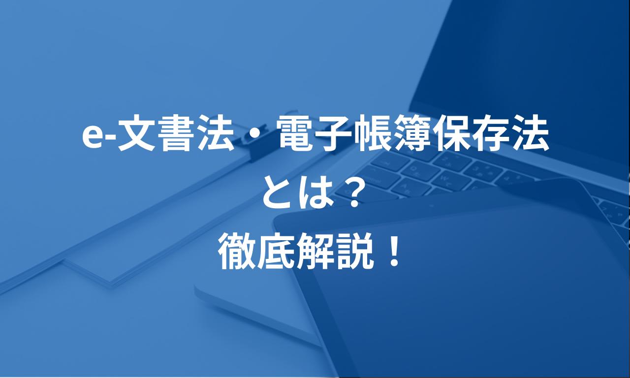 e-文書法・電子帳簿保存法とは?徹底解説