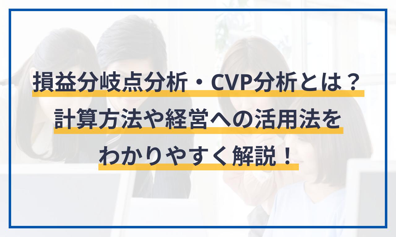 損益分岐点分析・CVP分析とは?計算方法や経営への活用法をわかりやすく解説