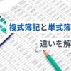 複式簿記と単式簿記の違いを解説!