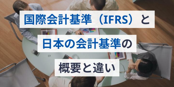 国際会計基準・IFRSと日本の会計基準の概要と違い、導入メリットも