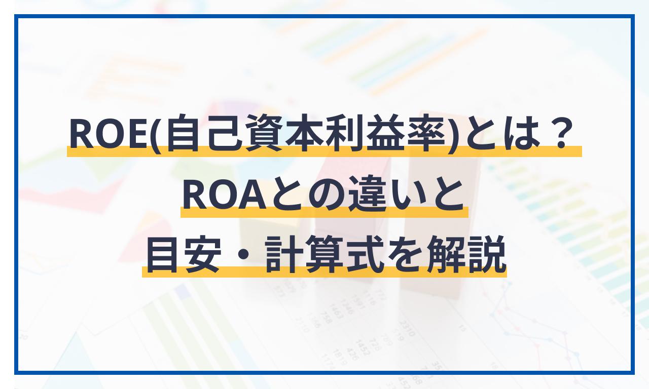 ROE(自己資本利益率)とは?ROAとの違いと目安・計算式を解説