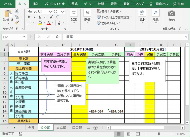 月次レポート_例_エクセル
