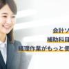 会計ソフトの補助科目設定で経理作業がもっと便利に!