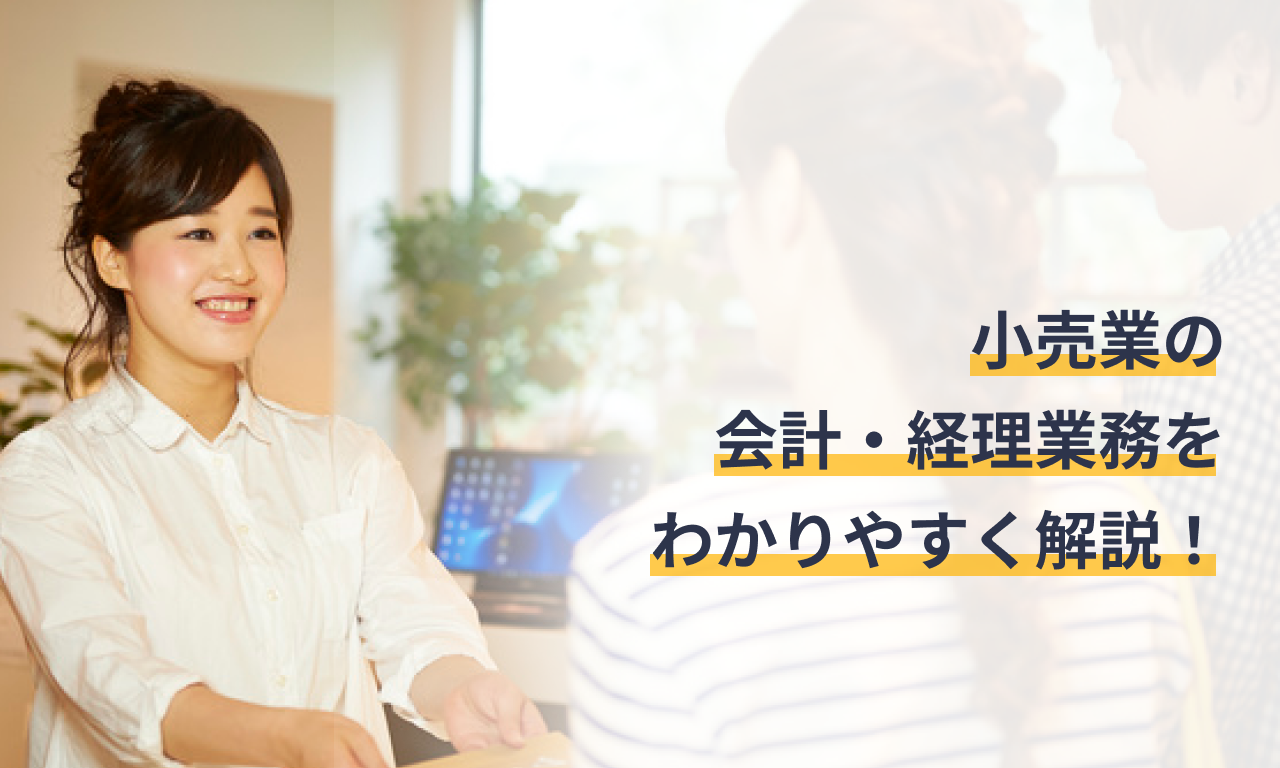 小売業の会計・経理業務