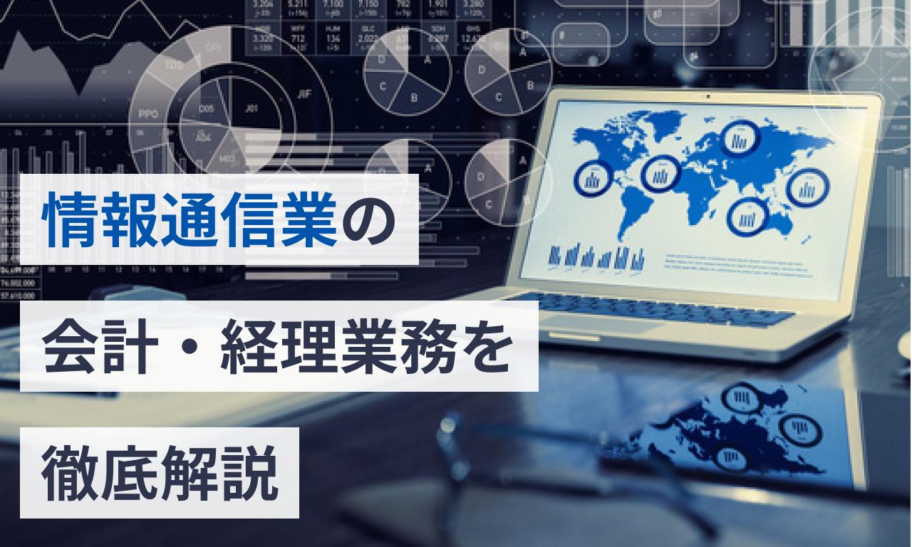 情報通信業の会計・経理業務