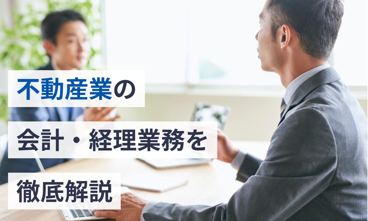 不動産業 会計・経理業務