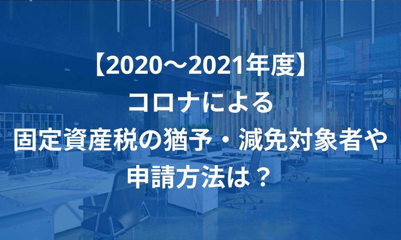 【2020~2021年度】コロナによる固定資産税の猶予・減免 対象者や申請方法は?