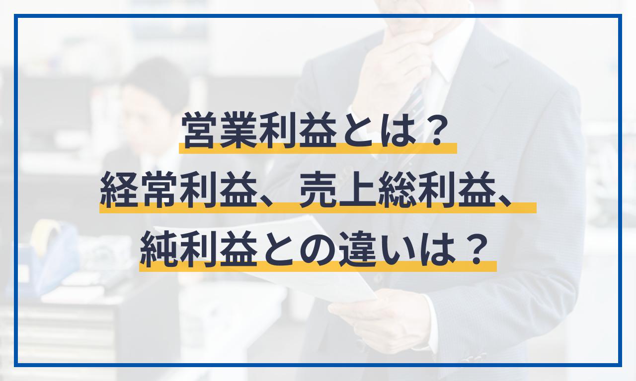 営業利益の意味・定義とは? 経常利益、売上総利益、純利益との違いは?