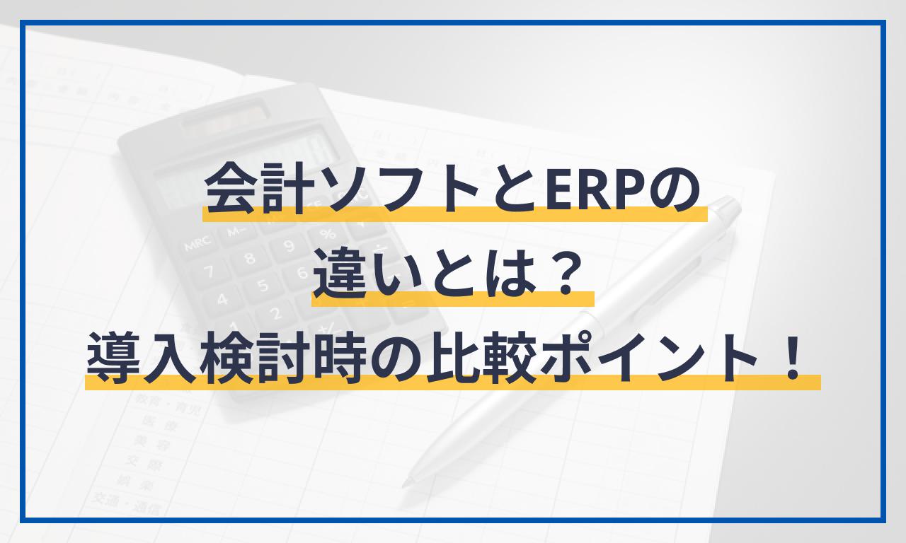 会計ソフトとERPの違いは?導入検討時の比較ポイント