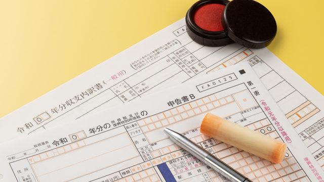 法人税法とは?概要や目的、税効果会計をわかりやすく解説