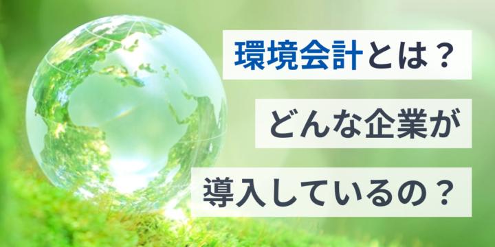 環境会計とは?どんな企業が導入しているの?
