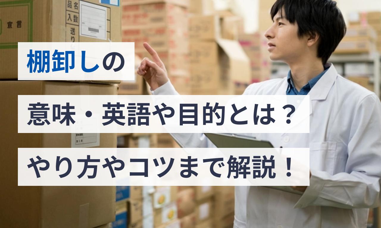 棚卸しの意味・英語や目的とは?在庫管理作業の方法、粉飾決算になる場合