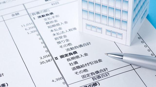 固定負債とは?流動負債との違いや貸借対照表での勘定科目の具体例を紹介