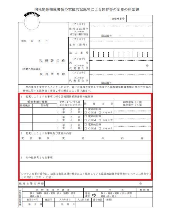国税関係帳簿書類の電磁的記録等による保存等の変更の届出書