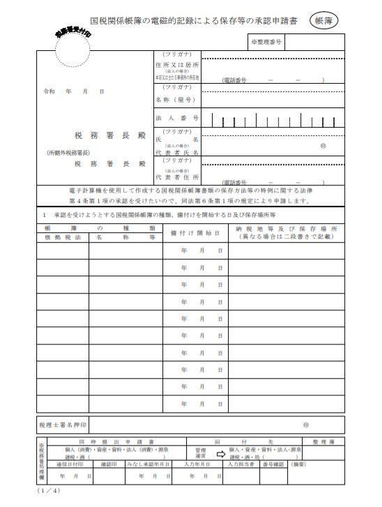 国税関係帳簿の電磁的記録等による保存等の承認申請書 1/4