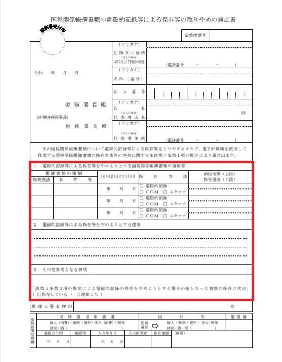 国税関係帳簿書類の電磁的記録等による保存等の取りやめの届出書