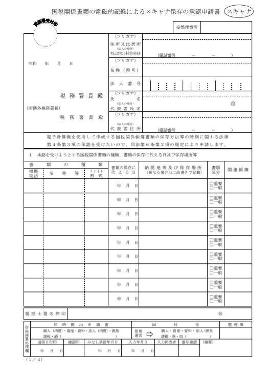 国税関係書類の電磁的記録によるスキャナ保存の承認申請書 1/4
