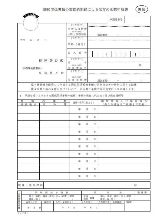 国税関係書類の電磁的記録等による保存等の承認申請書 1/3