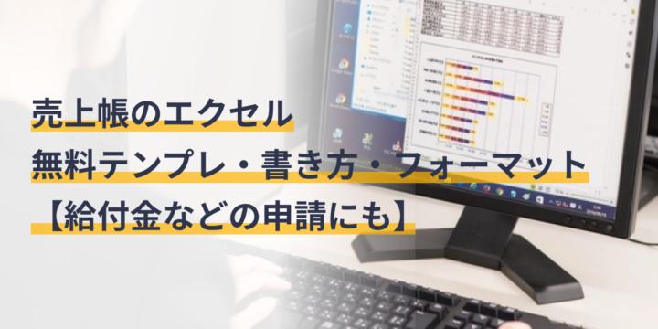 売上帳のエクセル無料テンプレート・書き方・フォーマット【給付金などの申請にも】