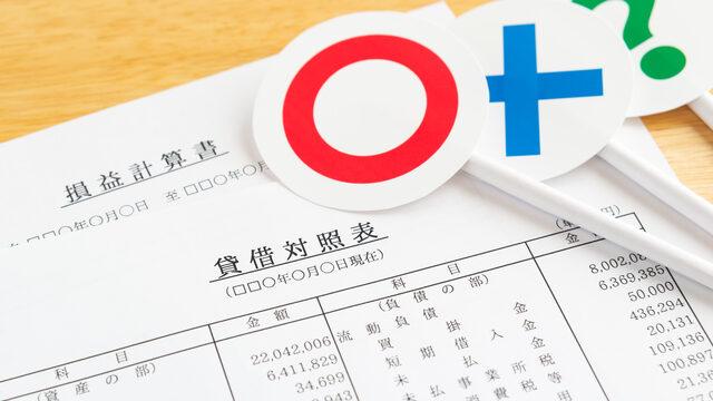 消費税などの税金は決算書のどこに反映される?