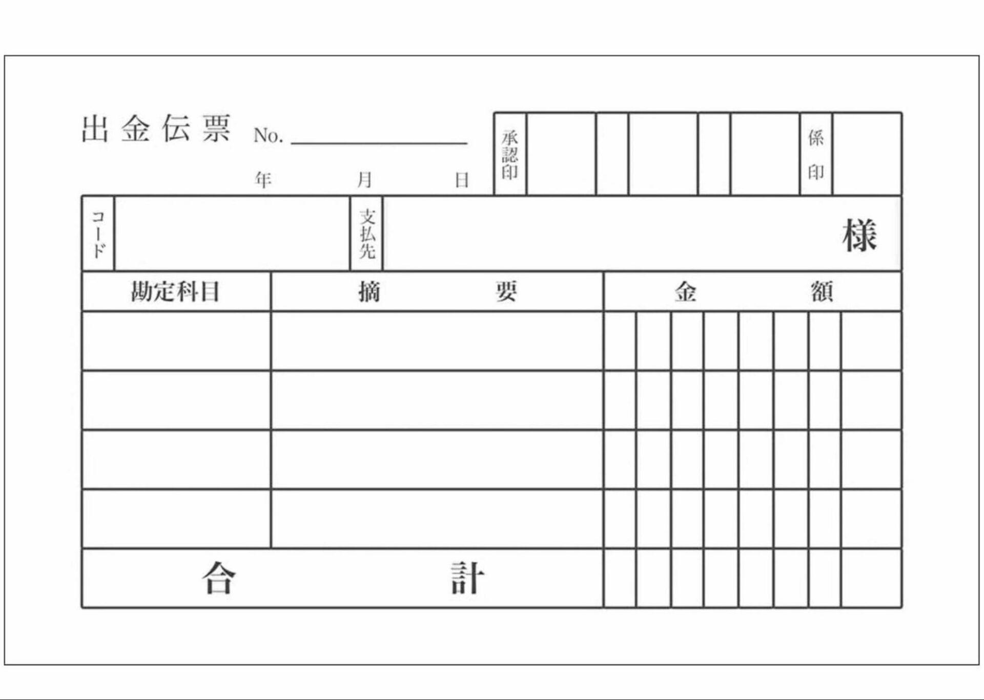 伝票の共通項目