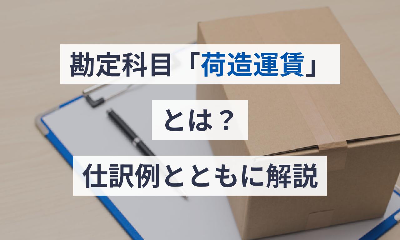 勘定科目「荷造運賃」とは?仕訳例とともに解説