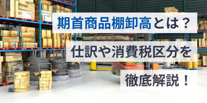 期首商品棚卸高とは?仕訳や消費税区分を解説
