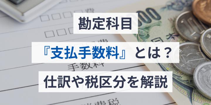 勘定科目『支払手数料』とは?仕訳や税区分を解説