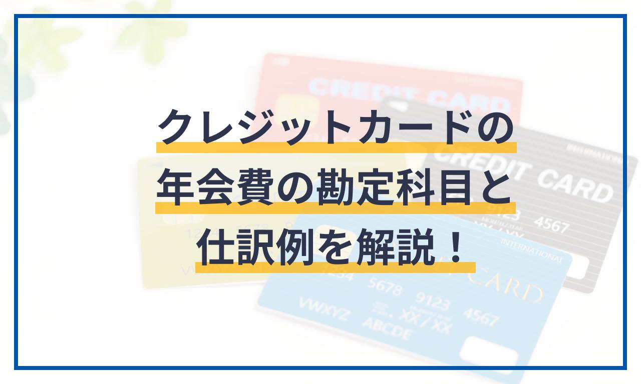 クレジットカードの年会費の勘定科目と仕訳例