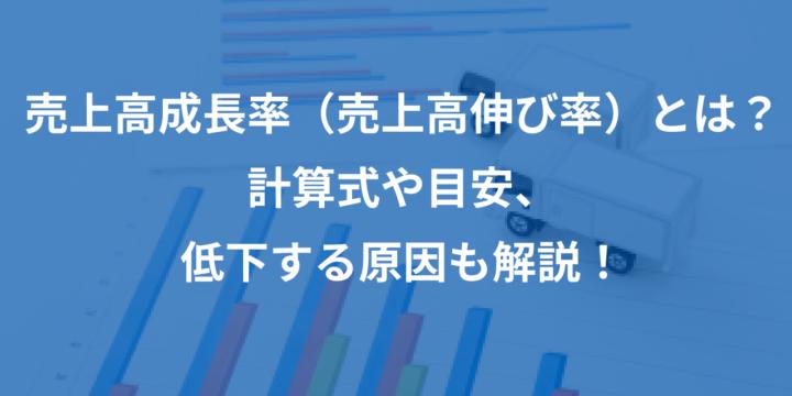 売上高成長率・売上高伸び率の計算式や目安を解説!