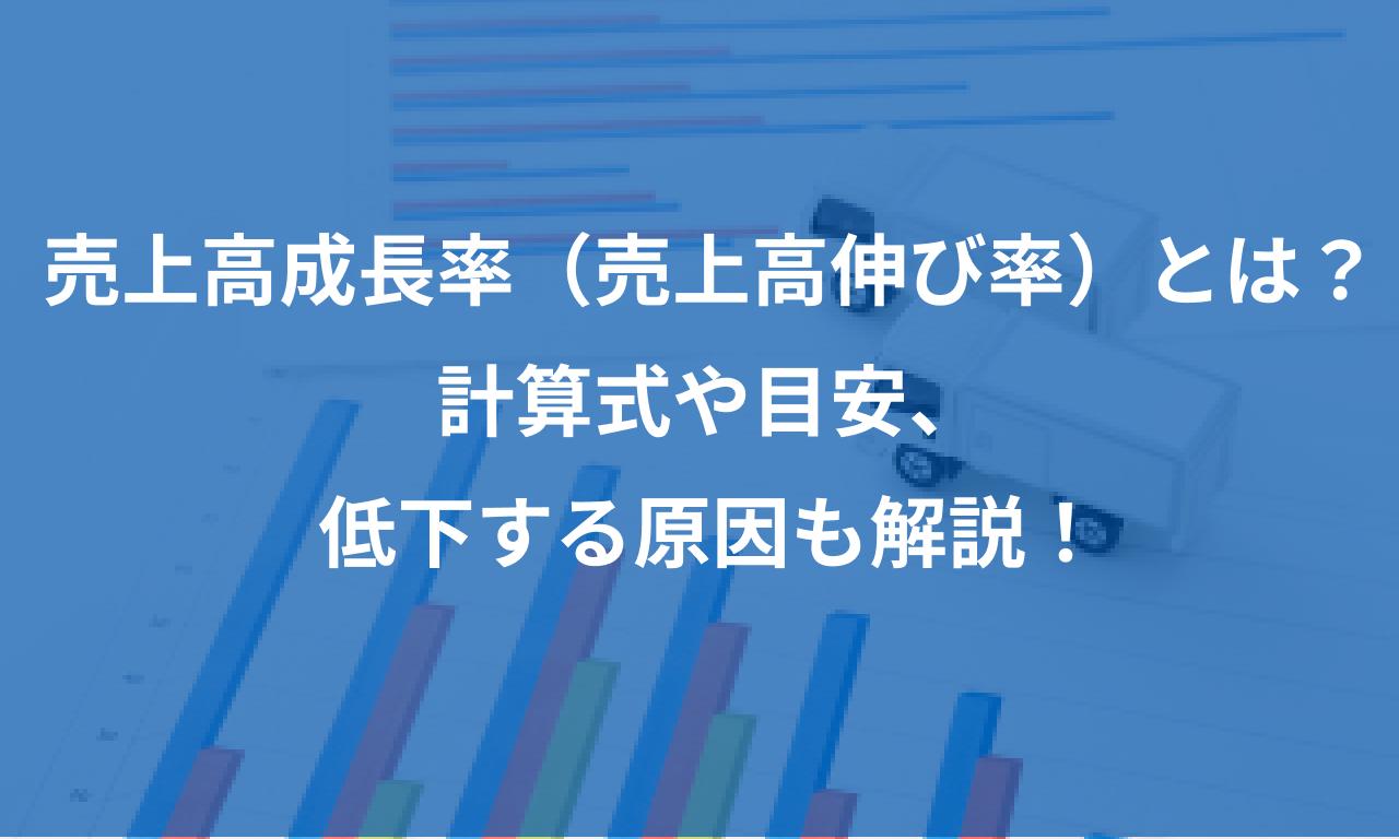 売上高成長率(売上高伸び率)とは?計算式や目安、低下する原因も解説!